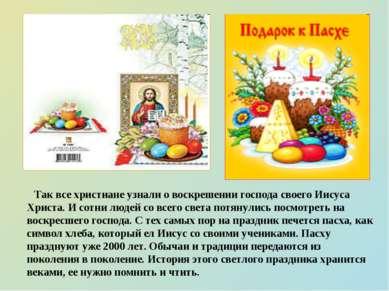 Так все христиане узнали о воскрешении господа своего Иисуса Христа. И сотни ...
