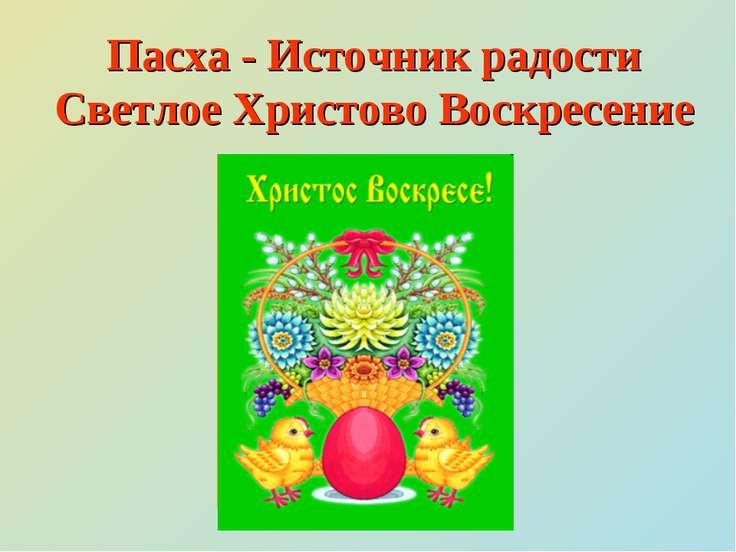Пасха - Источник радости Светлое Христово Воскресение