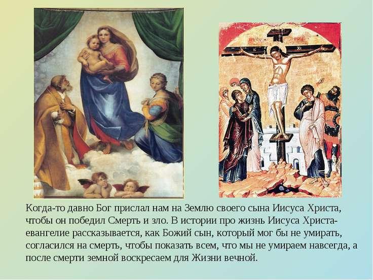 Когда-то давно Бог прислал нам на Землю своего сына Иисуса Христа, чтобы он п...