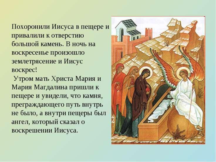 Похоронили Иисуса в пещере и привалили к отверстию большой камень. В ночь на ...