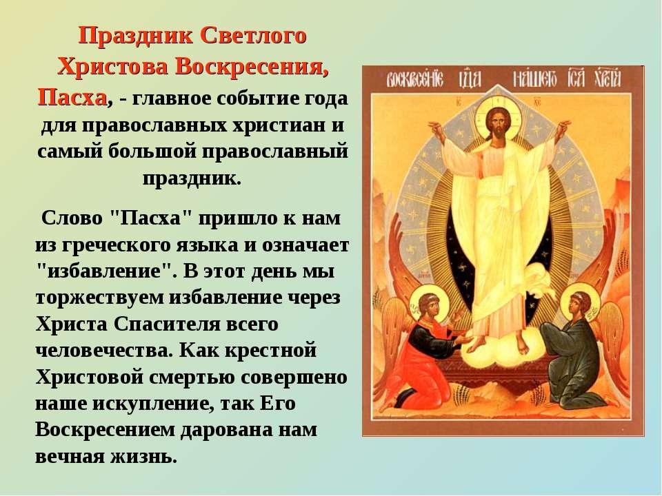 Праздник Светлого Христова Воскресения, Пасха, - главное событие года для пра...