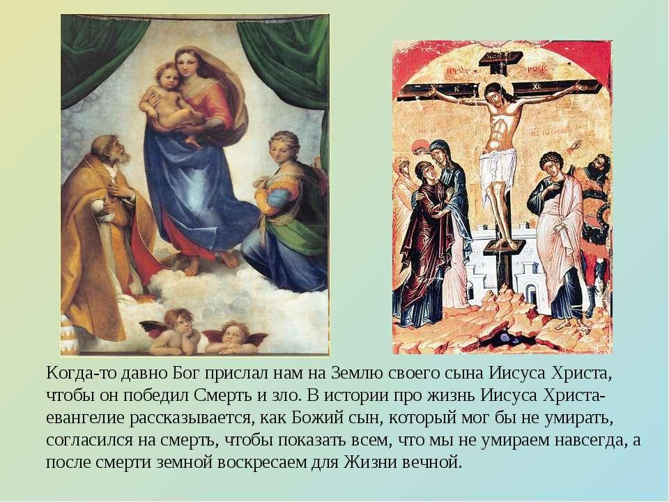 Путеводитель по святому евангелию