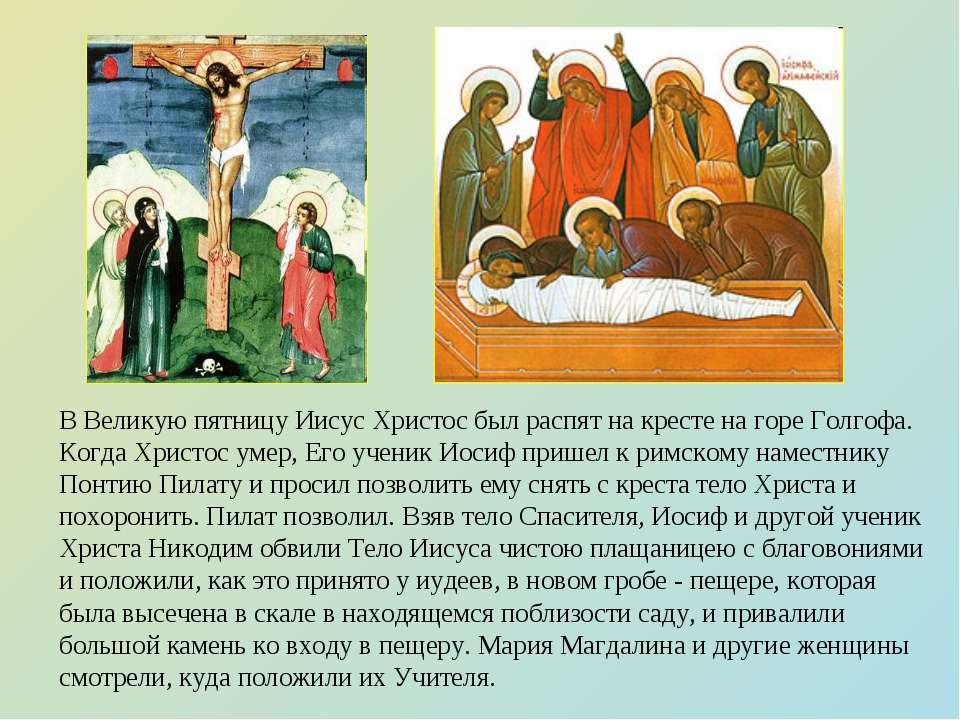 В Великую пятницу Иисус Христос был распят на кресте на горе Голгофа. Когда Х...