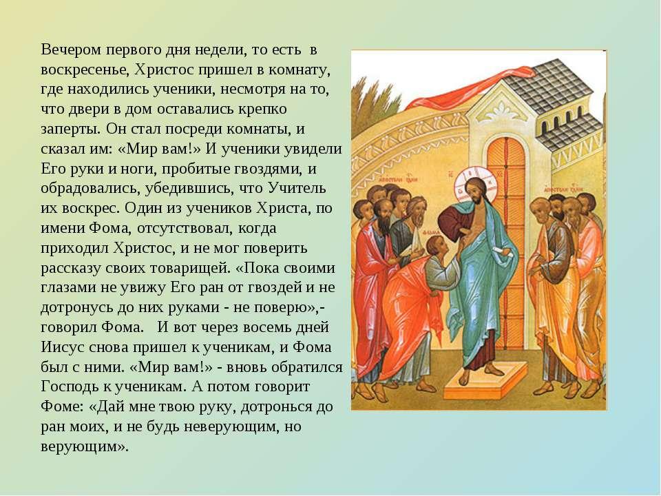 Вечером первого дня недели, то есть в воскресенье, Христос пришел в комнату, ...