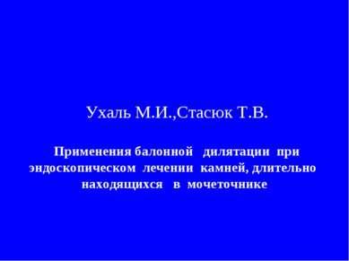 Ухаль М.И.,Стасюк Т.В.  Применения балонной дилятации при эндоскопическом ле...