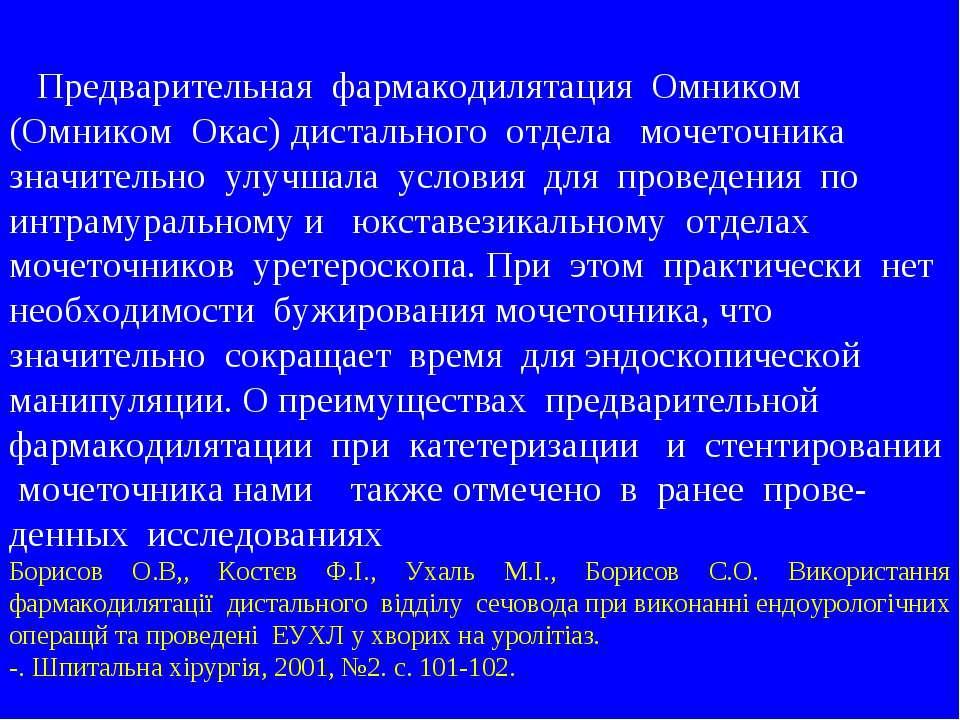 Предварительная фармакодилятация Омником (Омником Окас) дистального отдела мо...