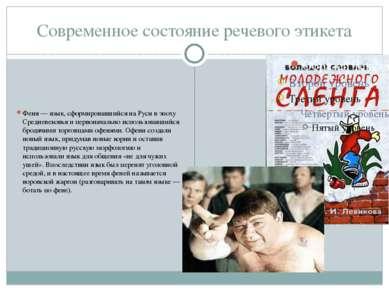 Современное состояние речевого этикета Феня — язык, сформировавшийся на Руси ...
