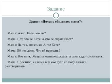 Задание Диалог «Почему обиделась мама?» Маша: Алло, Катя, это ты? Мама: Нет, ...