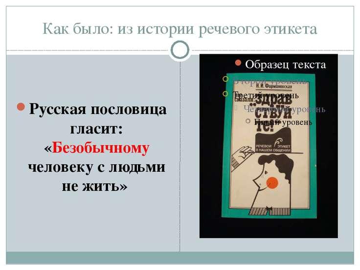 Как было: из истории речевого этикета Русская пословица гласит: «Безобычному ...