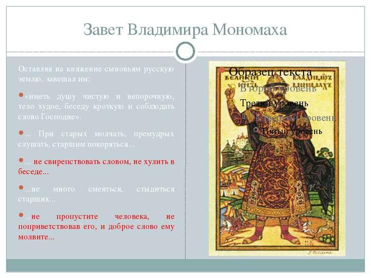 Завет Владимира Мономаха Оставляя на княжение сыновьям русскую землю, завещал...