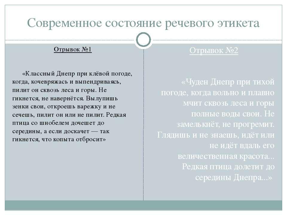 Современное состояние речевого этикета Отрывок №1 «Классный Днепр при клёвой ...