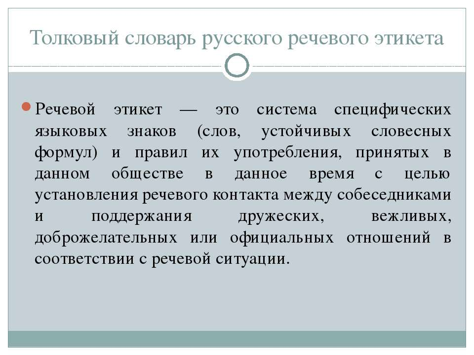 Толковый словарь русского речевого этикета Речевой этикет — это система специ...