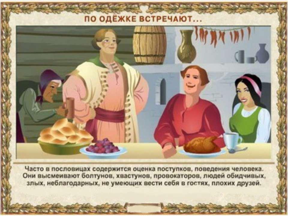 Речевой этикет в русских пословицах и поговорках