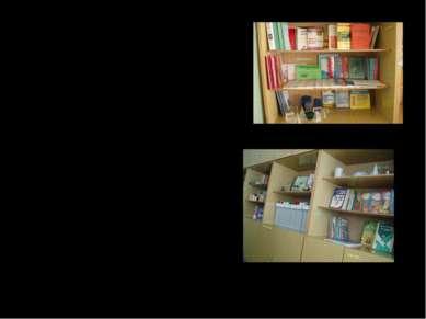 Глава 5 Материально-техническая база кабинета 5.1 Учебно-методическая литерат...