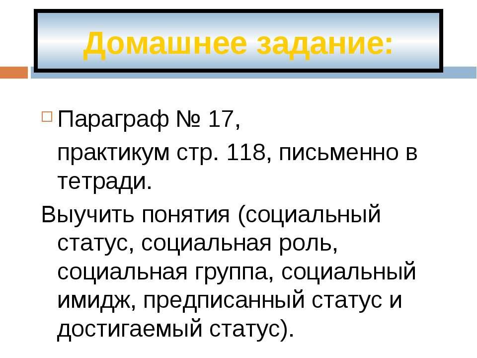 Домашнее задание: Параграф № 17, практикум стр. 118, письменно в тетради. Выу...