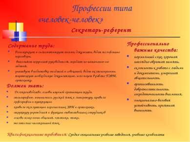 Квалификационные требования: Средне-специальные учебные заведения, учебные ко...