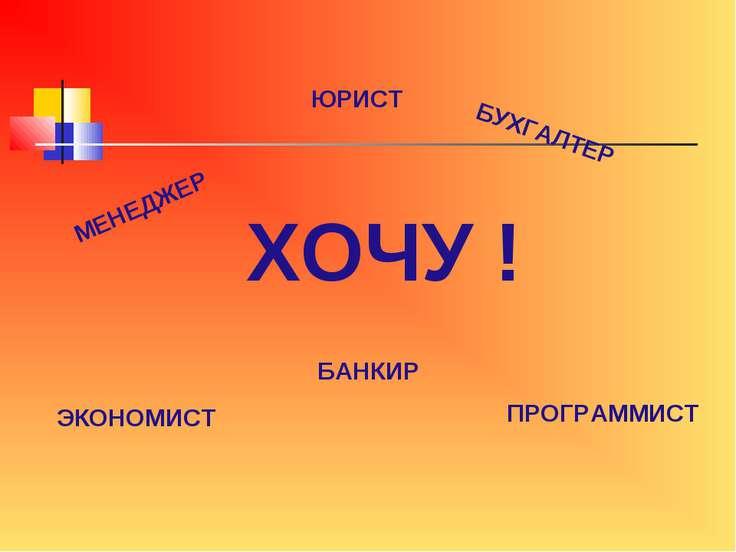 ХОЧУ ! МЕНЕДЖЕР ЭКОНОМИСТ ЮРИСТ БУХГАЛТЕР БАНКИР ПРОГРАММИСТ
