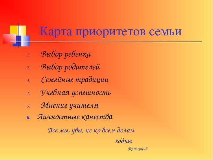 Карта приоритетов семьи Выбор ребенка Выбор родителей Семейные традиции Учебн...
