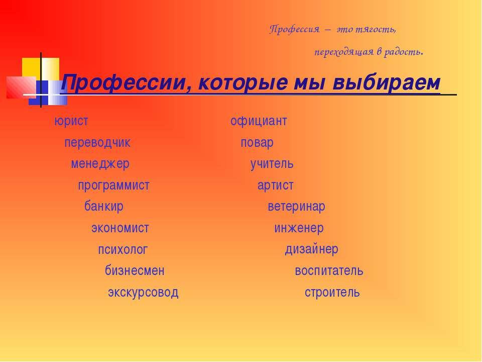 Профессии, которые мы выбираем Профессия – это тягость, переходящая в радость...