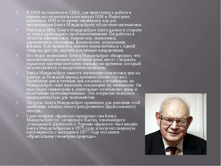 В 1958 он переехал в США, где приступил к работе в научно-исследовательском ц...
