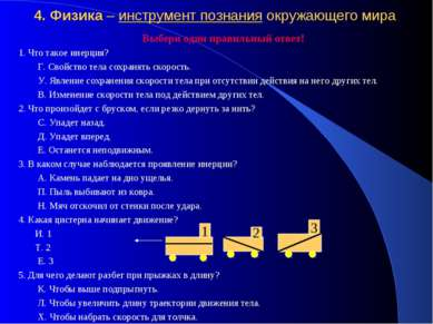 4. Физика – инструмент познания окружающего мира Выбери один правильный ответ...