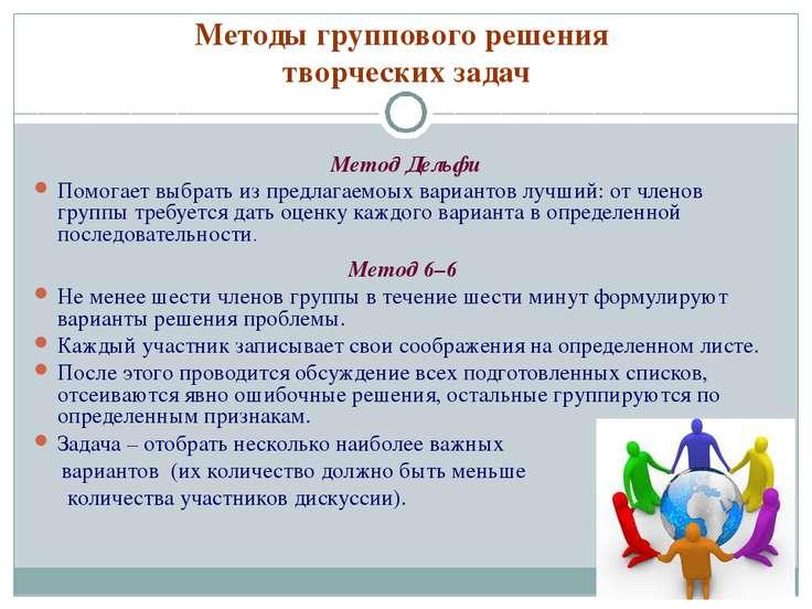 Методы группового решения творческих задач Метод Дельфи Помогает выбрать из п...