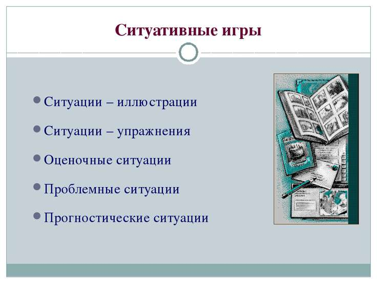 Ситуативные игры Ситуации – иллюстрации Ситуации – упражнения Оценочные ситуа...