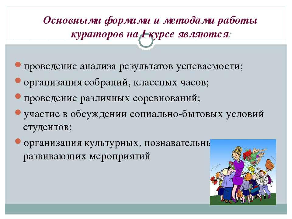 Основными формами и методами работы кураторов на I курсе являются: проведение...