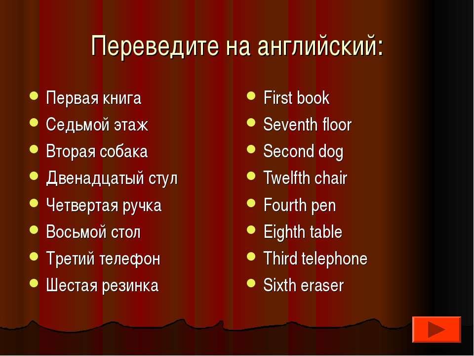 Переведите на английский: Первая книга Седьмой этаж Вторая собака Двенадцатый...