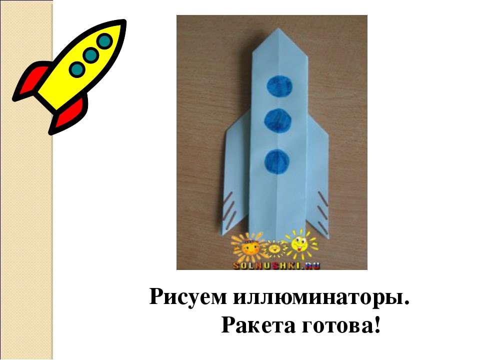 Рисуем иллюминаторы. Ракета готова!