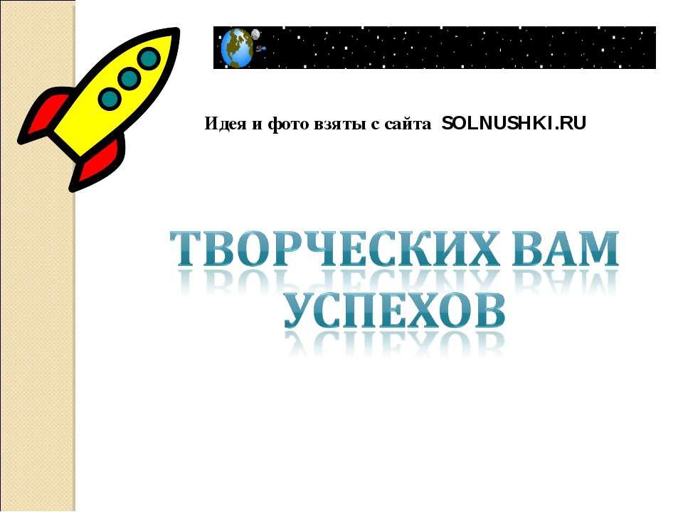 Идея и фото взяты с сайта SOLNUSHKI.RU