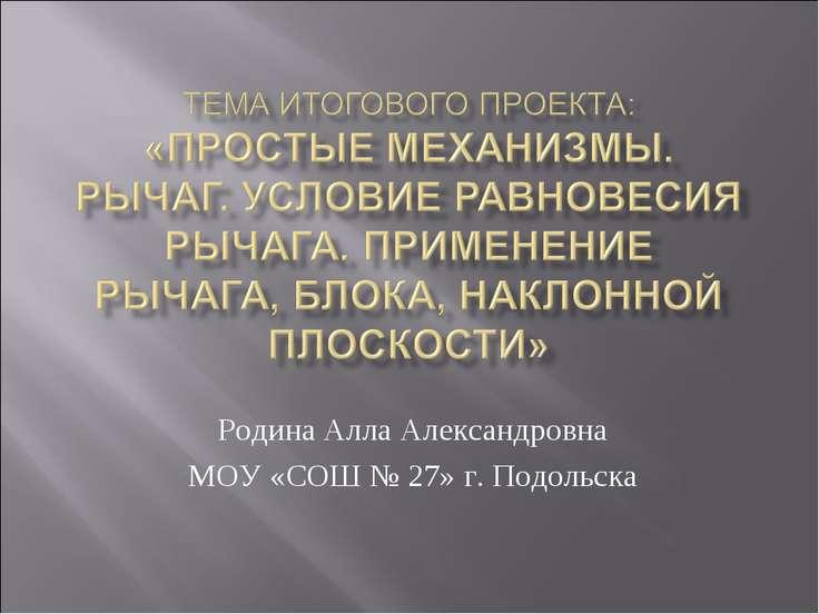 Родина Алла Александровна МОУ «СОШ № 27» г. Подольска