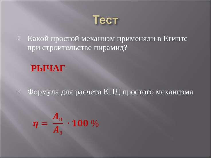 Какой простой механизм применяли в Египте при строительстве пирамид? Формула ...