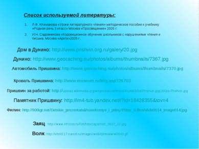 Список используемой литературы: Л.Ф. Климанова «Уроки литературного чтения» м...
