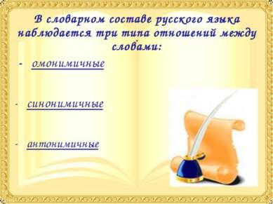 В словарном составе русского языка наблюдается три типа отношений между слова...