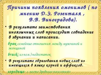 Причины появления омонимов ( по мнению Д.Э. Розенталя , В.В. Виноградова). В ...