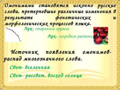 Омонимами становятся исконно русские слова, претерпевшие различные изменения ...