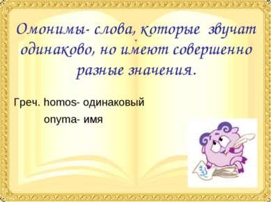 Омонимы- слова, которые звучат одинаково, но имеют совершенно разные значения...