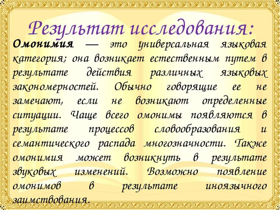 Результат исследования: Омонимия — это универсальная языковая категория; она ...