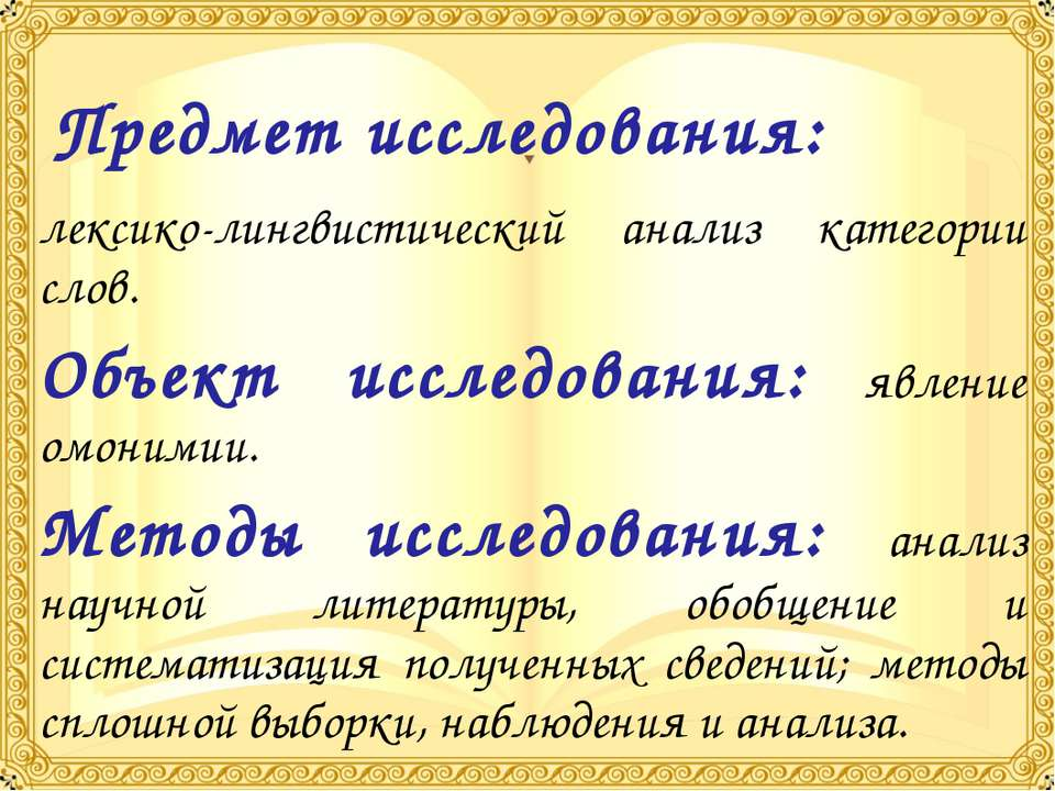 Предмет исследования: лексико-лингвистический анализ категории слов. Объект и...