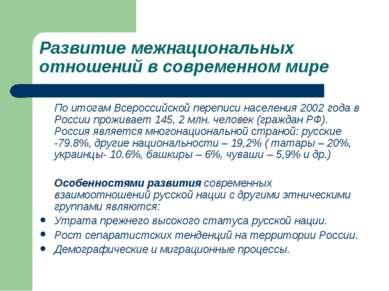Развитие межнациональных отношений в современном мире По итогам Всероссийской...