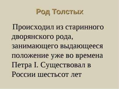 Род Толстых Происходил из старинного дворянского рода, занимающего выдающееся...
