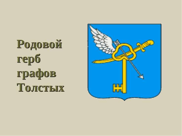 Родовой герб графов Толстых