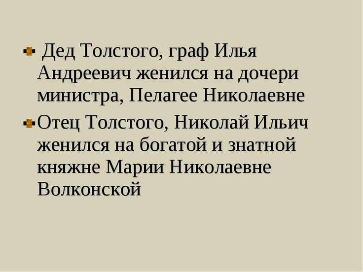 Дед Толстого, граф Илья Андреевич женился на дочери министра, Пелагее Николае...