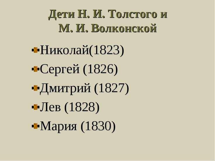 Дети Н. И. Толстого и М. И. Волконской Николай(1823) Сергей (1826) Дмитрий (1...