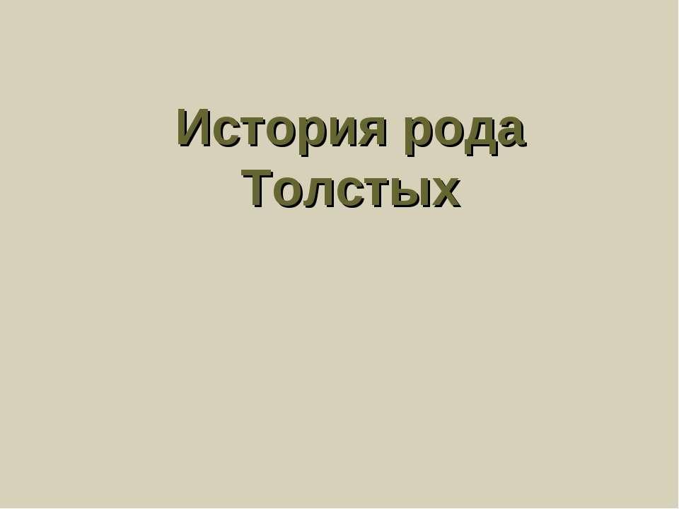 История рода Толстых