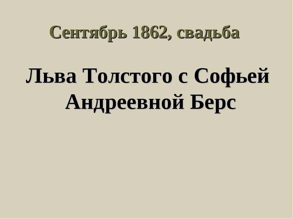 Сентябрь 1862, свадьба Льва Толстого с Софьей Андреевной Берс