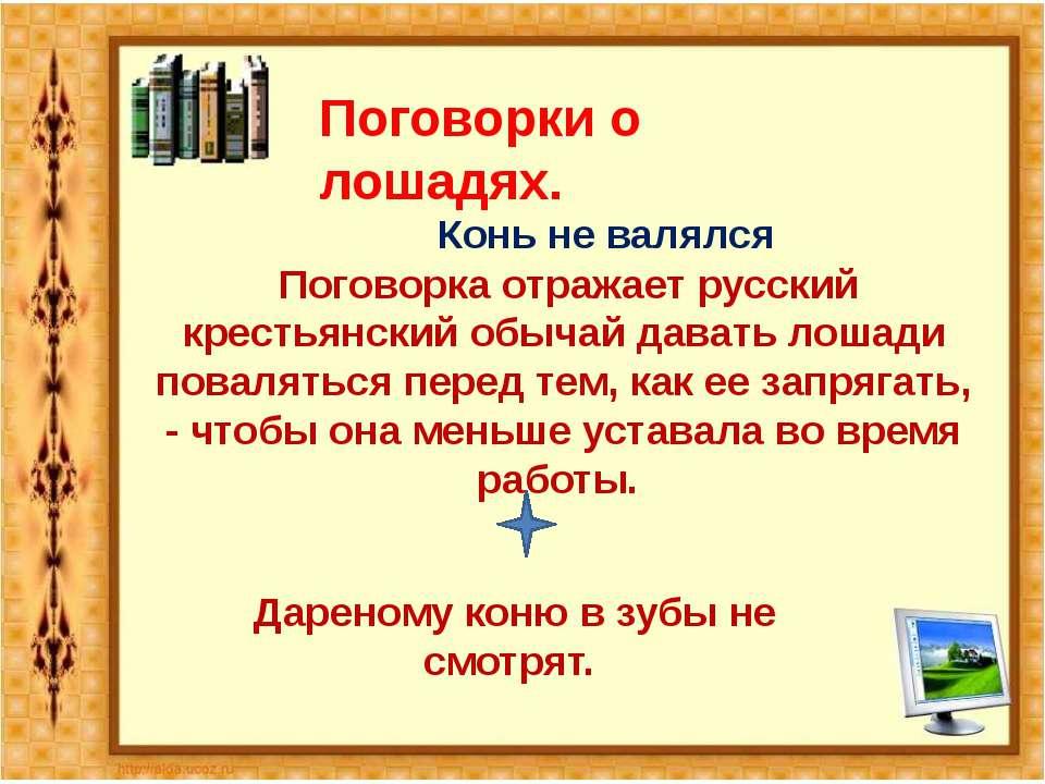 Конь не валялся Поговорка отражает русский крестьянский обычай давать лошади ...