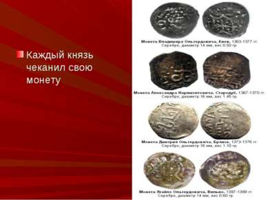 Каждый князь чеканил свою монету