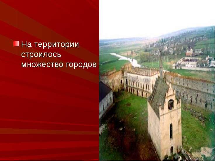 На территории строилось множество городов